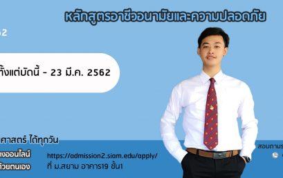 รับสมัครนักศึกษาใหม่ รอบที่ 1 ปีการศึกษา 2562