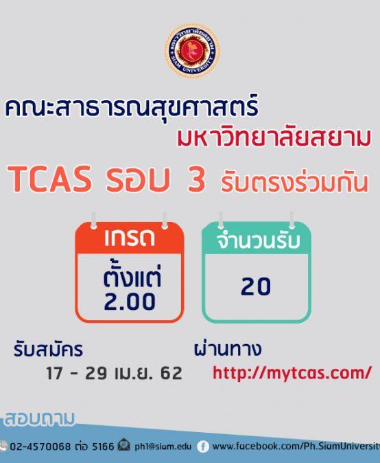 รับสมัครนักศึกษา TCAS รอบ 3 รับตรงร่วมกัน