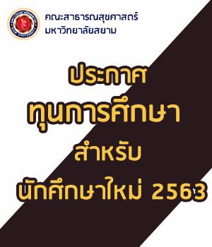 ประกาศทุนการศึกษา สำหรับนักศึกษาใหม่ 2563