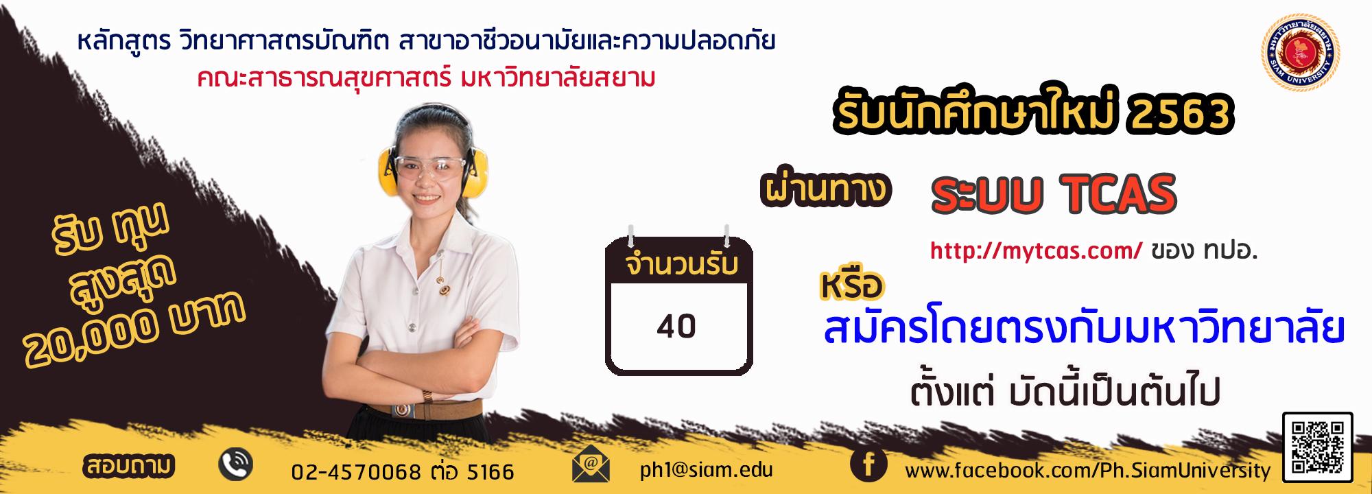 รับสมัครนักศึกษา 2563