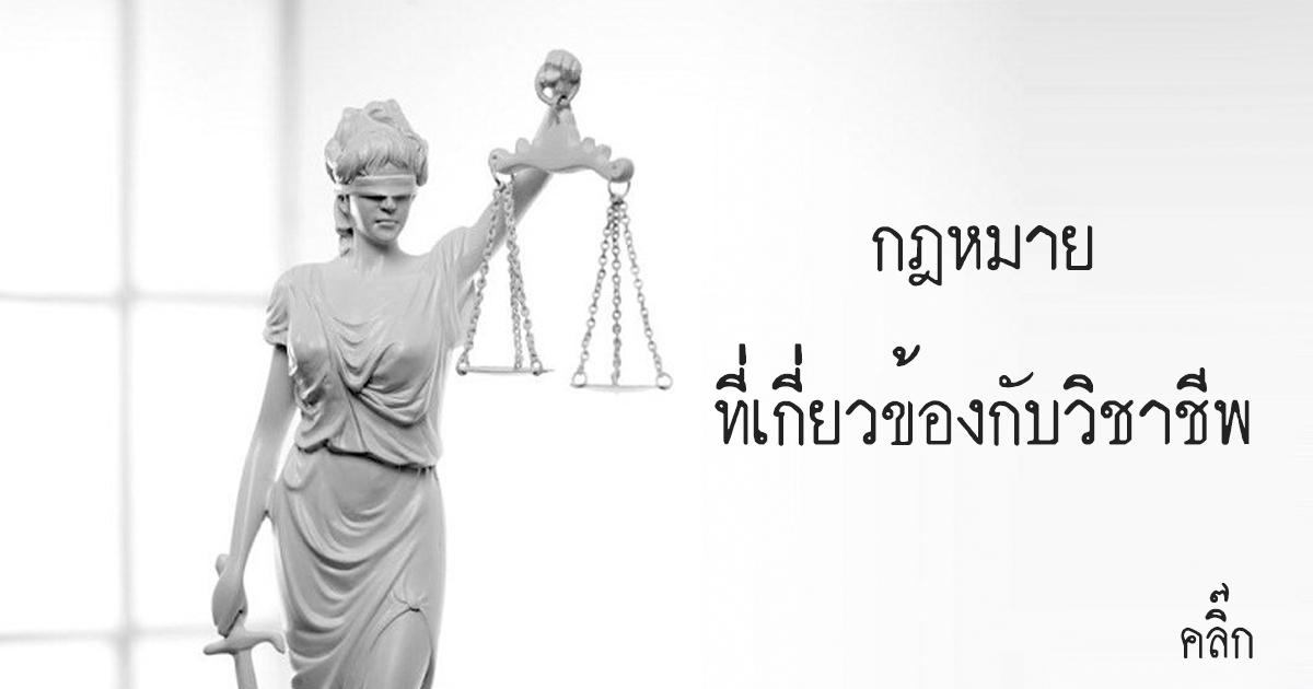 กฎหมายOcc
